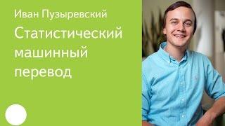 видео Машинный перевод