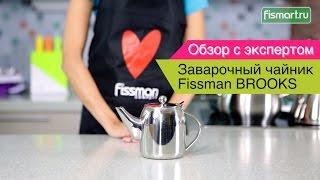 Заварочный чайник Fissman BROOKS видеообзор (7502) | Fismart.ru