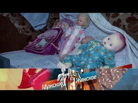 Мужское / Женское - Любовь и ненависть в поселке Мирный. Выпуск от 04.10.2018