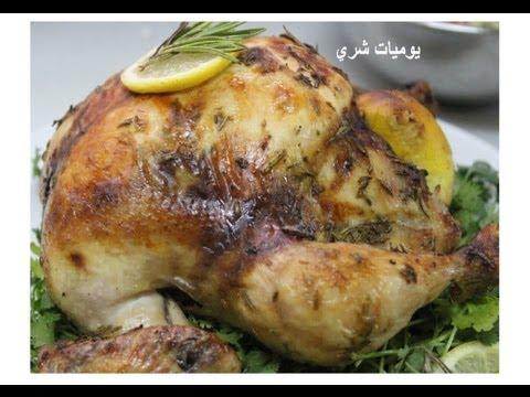 يوميات شري طريقة عمل دجاج مشوي بالزبده والروزماري او اكليل الجبل