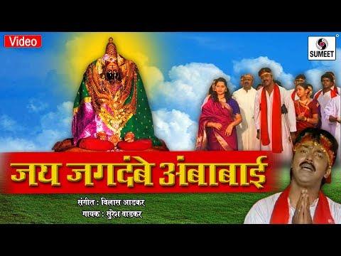 Jai Jagdambe Ambabai - Sumeet Music - Devi Bhaktigeet