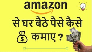 Amazon से घर बैठे पैसे कैसे कमाए ? |EARN MONEY ONLINE, MAKE MONEY ONLINE, SMALL BUSINESS IDEAS Hindi