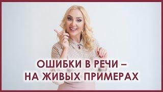 видео Что такое речевые ошибки? Виды речевых ошибок (примеры)