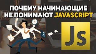 Почему начинающие не понимают Javascript