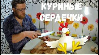 Куриные Сердечки в Сливочном соусе. ОЧЕНЬ ВКУСНО, БЫСТРО, НЕДОРОГО!