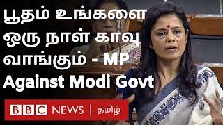 "Narendra Modi அரசை விளாசிய பெண் MP – ""பூதம் உங்களை ஒரு நாள் காவு வாங்கும்"" | Mahua Moitra"