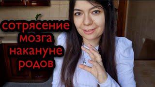VLOG: РОДЫ и БЕРЕМЕННОСТЬ у Алексашки   Получила сотрясение мозга в РОДДОМЕ
