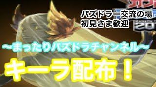(パズドラ)キーラ配布!!(即切りのみ)〜まったりパズドラチャンネル〜