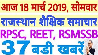 Rajasthan Education Samachar, 18-3-2019, सोमवार, राजस्थान शैक्षिक समाचार