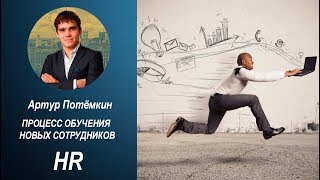 Артур Потёмкин - Как ускорить обучения новых сотрудников, экономя при этом время и деньги компании?