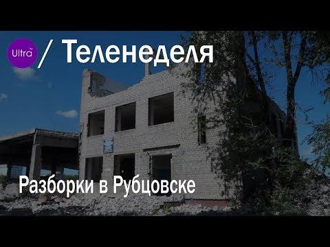 Теленеделя 04 07 2019 Новости Рубцовска