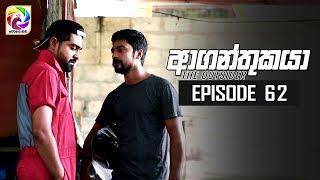 Aaganthukaya Episode 62 || 13th June 2019 Thumbnail