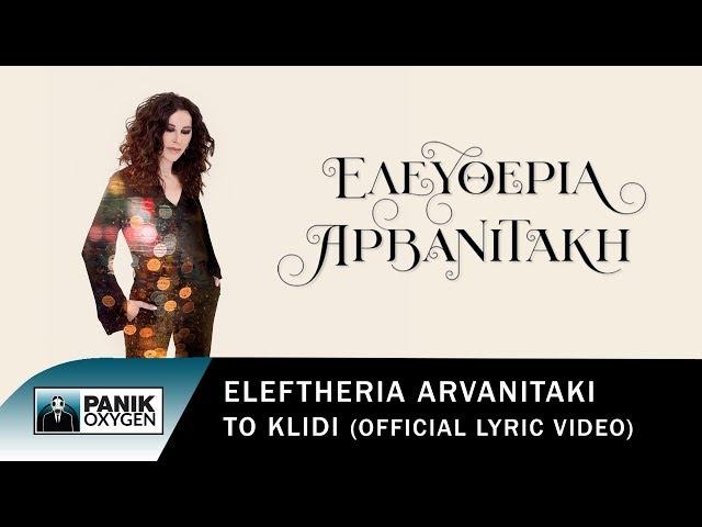 Ελευθερία Αρβανιτάκη - Το Κλειδί - Official Lyric Videο