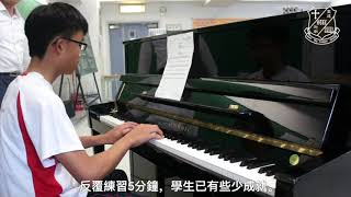 Publication Date: 2020-11-10 | Video Title: 以中國鑼鼓經口傳心授的教法,教授學生鋼琴敲擊伴奏的技巧