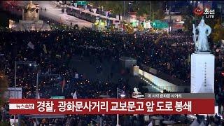 박근혜 대통령 퇴진 요구 대규모 촛불집회 Korean protesters demand President's resignation over Choi Soon Sil Scandal - Stafaband