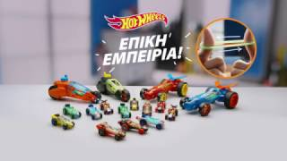 HOTWHEELS SPEED WINDERS ΣΙΦΟΥΝΕΣ