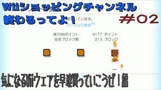 [Wii]#02 Wiiショッピングチャンネル終わるってよ! Wiiウェア購入編