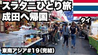 スラタニひとり旅。ナイトマーケットで屋台飯食べて成田へ帰国!【東南アジア一周#19(完結)】