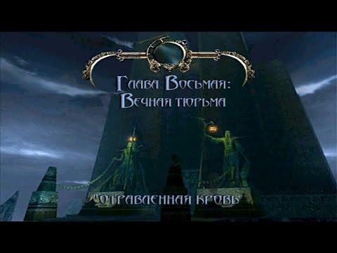 Прохождение Blood Omen 2: Legacy of Kain. Глава 8: Вечная тюрьма