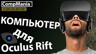 Компьютер для Виртуальной Реальности(, 2016-05-28T14:56:23.000Z)