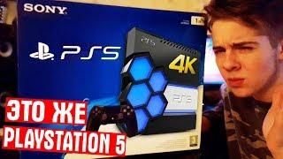 😱 PLAYSTATION 5 ВЫЙДЕТ УЖЕ В ЭТОМ ГОДУ ?!?!