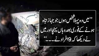 Junaid Jamshed - Jahaz K Hadse Ko Dekhne Wala Main Pehla Shaks Tha Main Ny Dekha 9 Afraad thumbnail