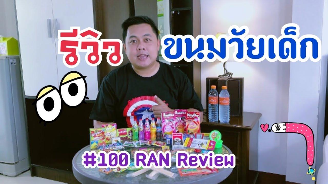 รีวิวขนมวัยเด็กที่ยังมีขายอยู่แต่หาซื้ออยากนะ#ขนมวัยเด็ก #100RAN Review #รีวิวขนมยุค90