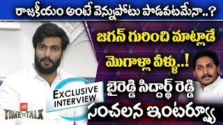 Gambar cover Byreddy Siddharth Reddy Full Interview | Time to Talk | #Nandikotkur | #YSRCP | YOYO TV Interview