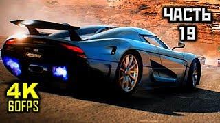 Need For Speed Payback, Прохождение Без Комментариев - Часть 19: Рисковая Компания [PC | 4K | 60FPS]
