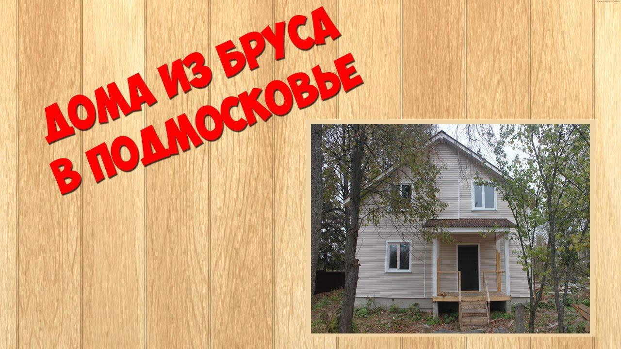 Дом из бруса под ключ цена Стерлитамак | - YouTube