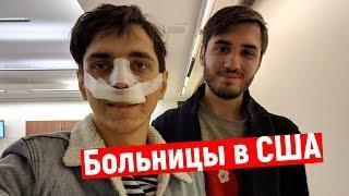VLOG: Сделали операцию. Больницы в США изнутри