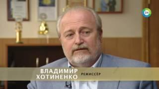Владимир Хотиненко  В своих фильмах я пытаюсь понять, что такое Россия