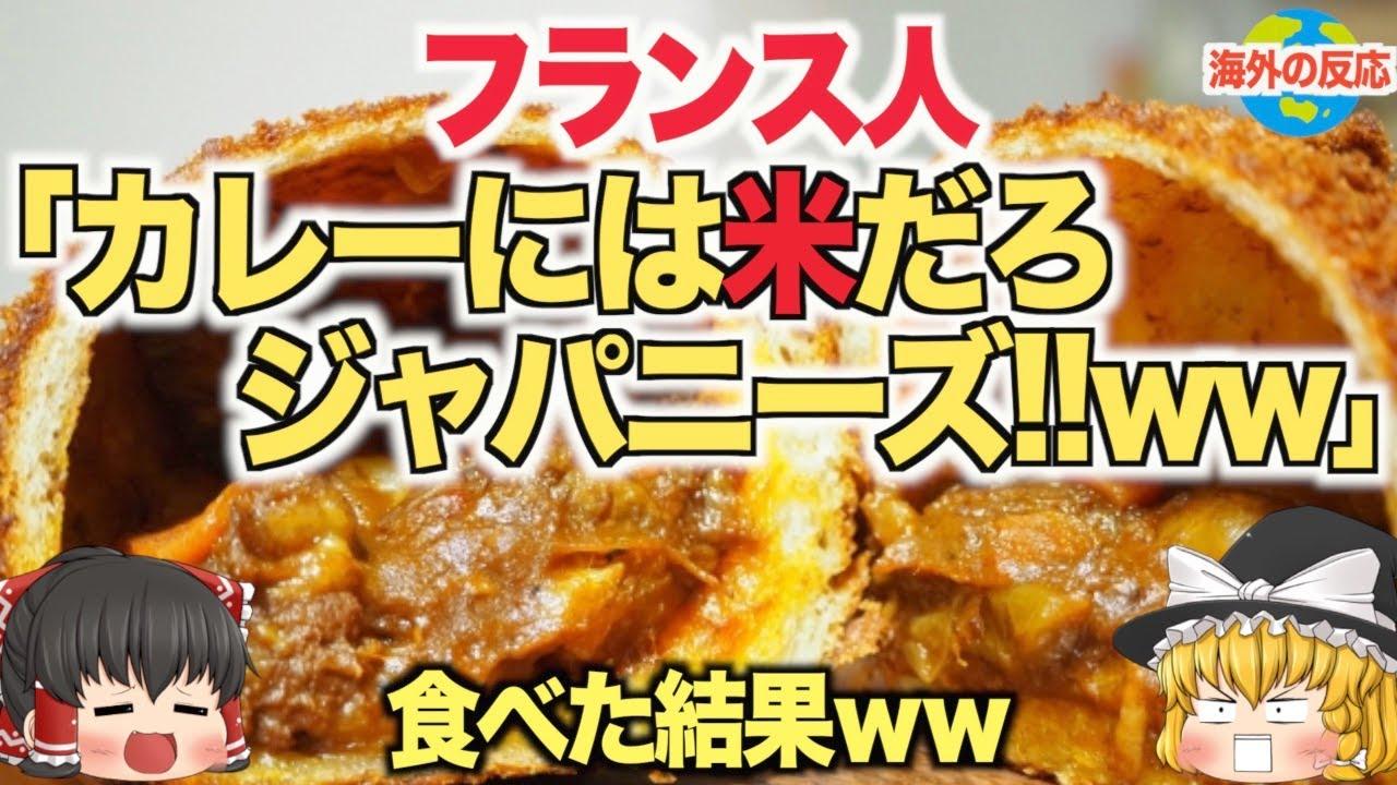 【ゆっくり解説】なんじゃこの神組み合わせは…。日本のカレーパンに度肝を抜かれる海外ニキ続出!【海外の反応】