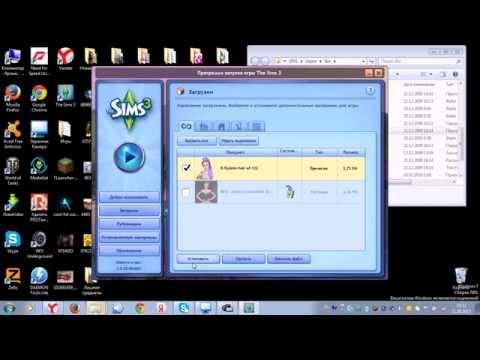 The Sims 3 [Как скачать дополнительные материалы в форматах  Pekages и Sims3pakc]