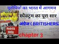 BRITISHERS IN INDIA arrival of european countries companies traders powers HISTORY SPECTRUM SUMMARY