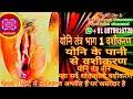 योनि तंत्र भाग 1 वशीकरण योनि के पानी से वशीकरण योनि से 3 महा वशीकरण किया कराया मुक्त #Divya_Samridhi