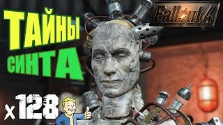 Fallout 4 Far Harbor - Тайны синта х128