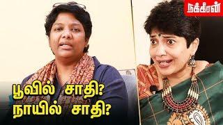 அல்பத்தனமா இல்லையா? Dr.Shalini Interview (Psychiatrist)   Caste in Dogs?   NT 127   Nakkheeran
