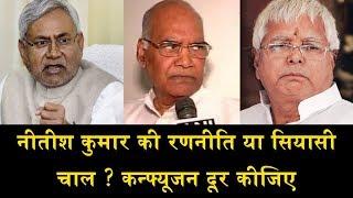 नीतीश कुमार की रणनीति या सियासी चाल ?/BIHAR MAHAGATHBANDHAN AT RISK, IS IT TRUE ?