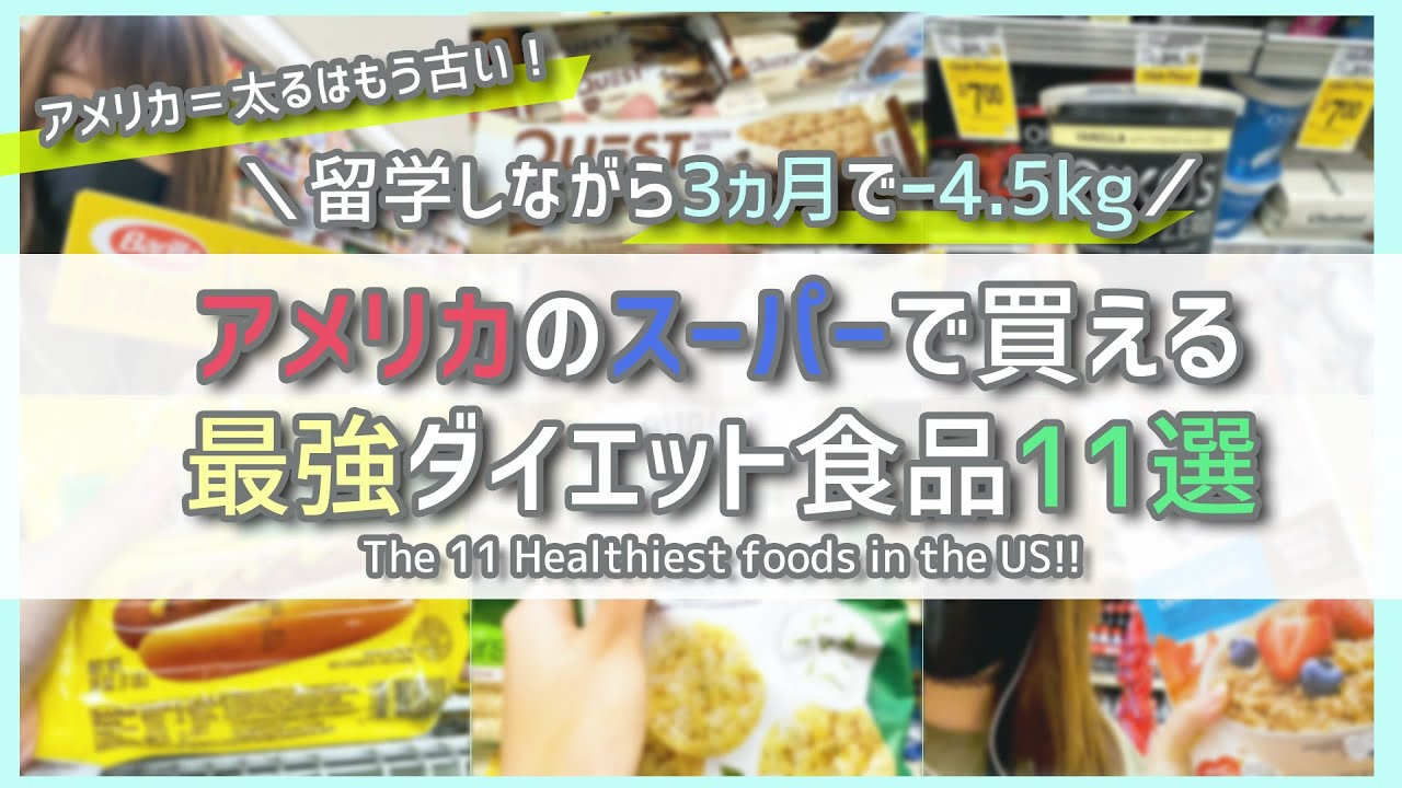 【ダイエット×留学】アメリカ留学で-4.5キロ!アメリカのスーパーで買える最強&オススメダイエット食品11選!The 11 Healthiest Foods at th U.S!