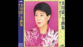 美輪明宏 - サンジャンの恋人