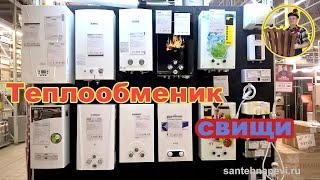 видео Пайка теплообменника газовой колонки 02