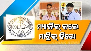 BSE Odisha 10th Result 2019: Achievers Shares Success Mantra