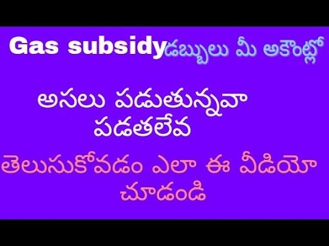 How to check gas subsidy check gas subsidy status