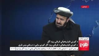 LEMAR News 26  January 2015 /۰۶  د لمر خبرونه ۱۳۹۴ د سلواغی