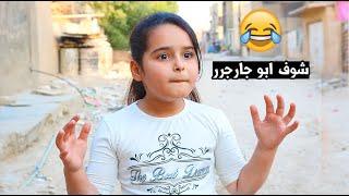خباثة دانيه تحسد  بل عالم #تحشيش   طه البغدادي