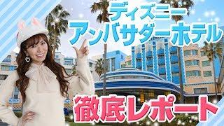 【ミッキールーム宿泊】ディズニーアンバサダーホテル徹底レポート