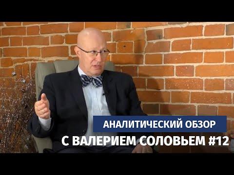 Аналитический обзор с Валерием Соловьем #12