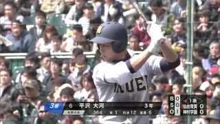 【プロ注!】平沢 大河(仙台育英)第87回 選抜高校野球大会の映像 thumbnail