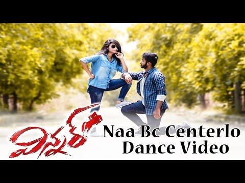 Naa B C Center'lu Dance Video Song || Winner Movie || SaiDharamTej,RakulPreet||ThamanSS